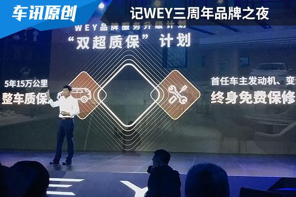 创新挑战 成熟壮大 全面布局 记WEY三周年品牌之夜