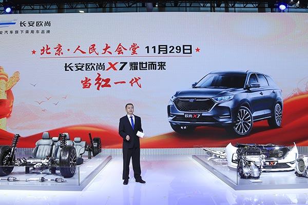 广州车展 长安欧尚X7现场与消费者坦诚相见 由内及外自展示自我