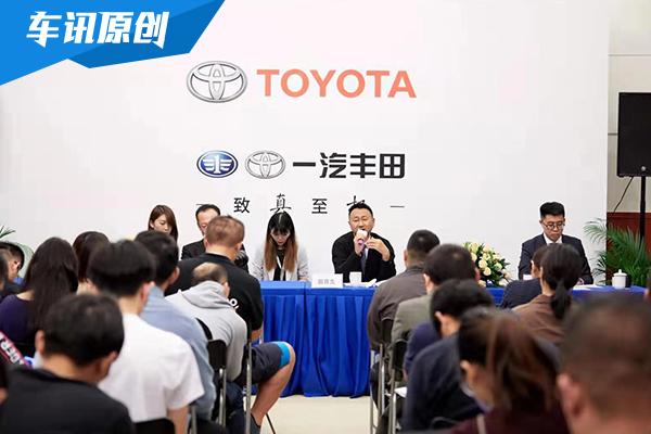 2019廣州車展:戰略決定市場 一汽豐田群訪內容