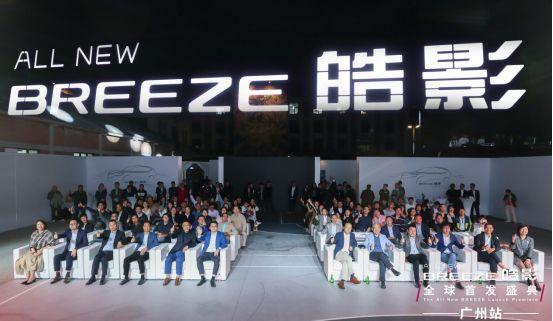 广汽本田首款中级SUV皓影BREEZE广州区域本色上市,耀动华南