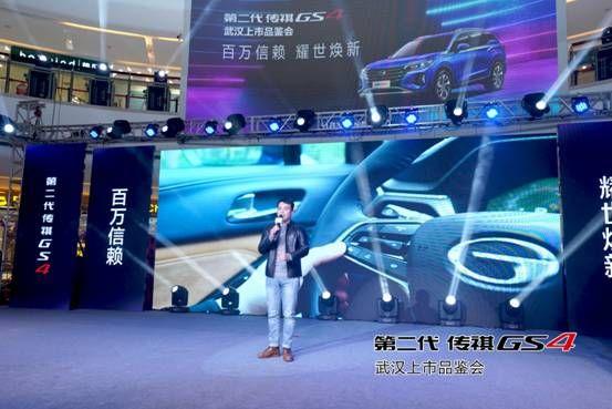 承载百万信赖 第二代传祺GS4闪耀大江大湖大武汉