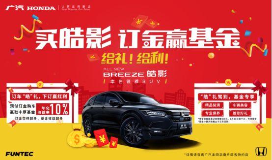 广汽本田首款中级SUV皓影BREEZE深圳区域本色上市,纵擎华南