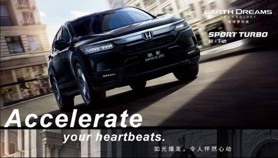 广汽本田首款中级SUV皓影(BREEZE)本色上市!