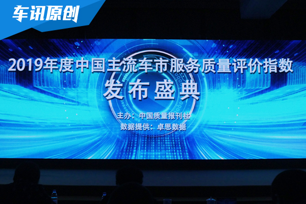 2019年度中国主流车市服务评价指数在京发布