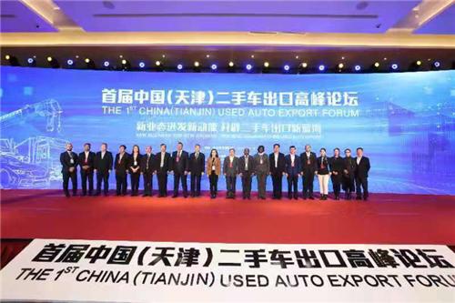 首届中国(天津)二手车出口高峰论坛会议举行