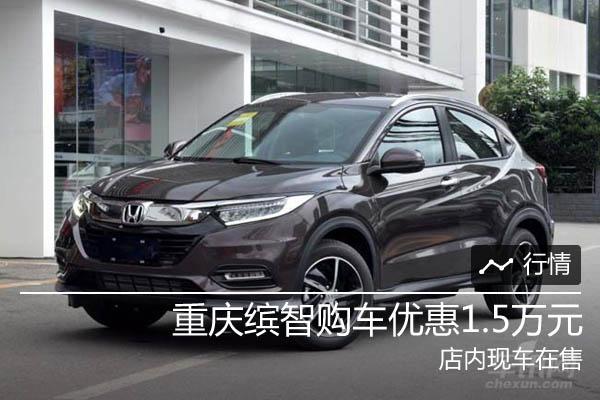 重庆缤智购车优惠1.5万元 店内现车在售