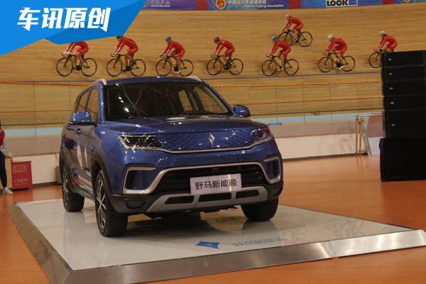 野马汽车启用新能源全新logo 与国家自行车队签约合作