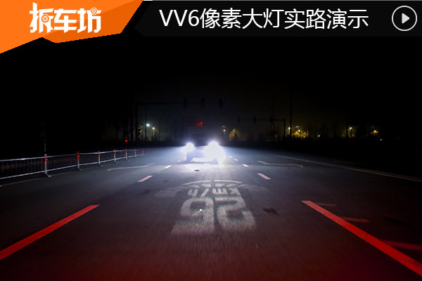 WEY VV6像素大灯有多神奇 居然还能放电影?