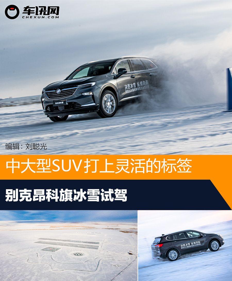 中大型SUV也能打上灵活的标签 别克昂科旗冰雪试驾
