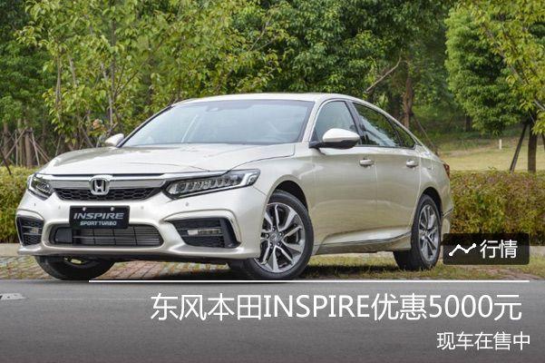 东风本田INSPIRE优惠5000元 店内现车在售