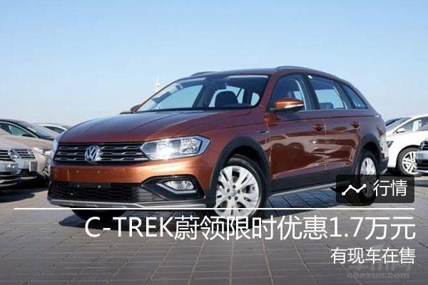 C-TREK蔚领限时优惠1.7万元 有现车在售