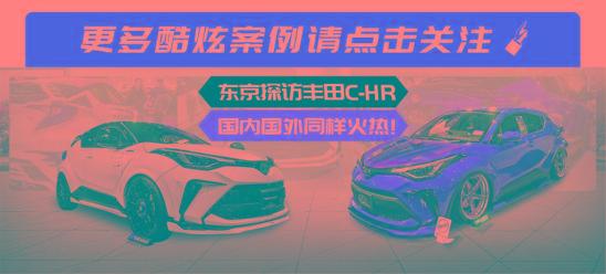 改装C-HR.png