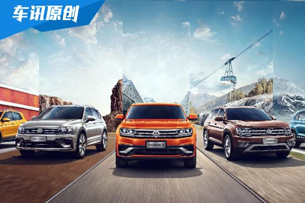 51万辆 上汽大众大众品牌SUV家族问鼎合资SUV全年销量冠军