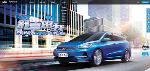 奇瑞新能源在线看车购车服务,足不出户也能购车!