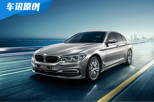 华晨宝马530Le里程升级版正式上市 价格不变!