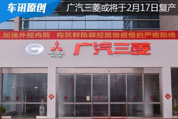 广汽三菱2020继续实干追梦 有望于2月17日前后恢复生产