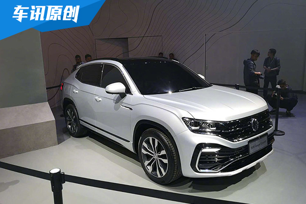 一汽-大众SUV Coupe申报图曝光 命名为探岳X或探岳Coupe