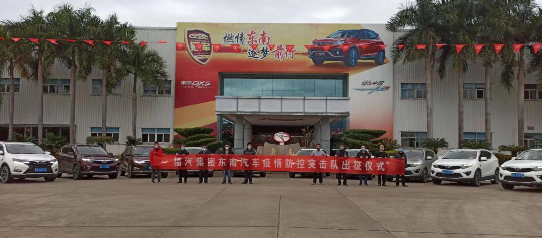 眾志成城 福汽集團東南汽車支援福州市疫情防控