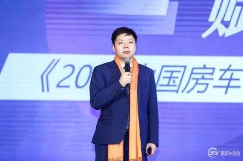 洞察行业画像 赋能精准营销 2020中国房车露营领袖年会成功举办