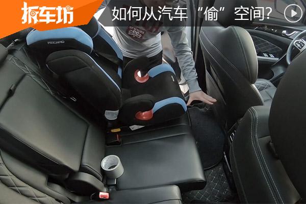 SUV车型光大没用 需要更丰富灵活的布局空间