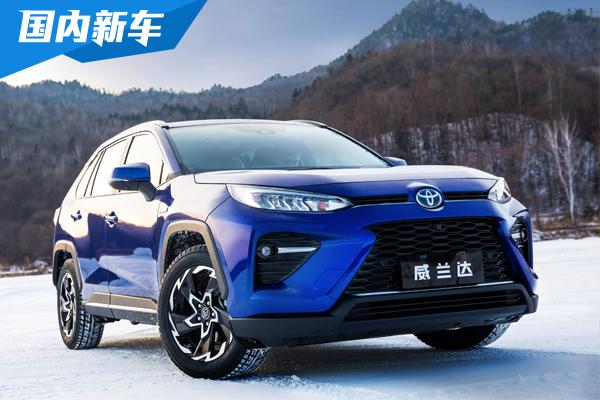 广汽丰田威兰达 将于2月28日在线发布价格