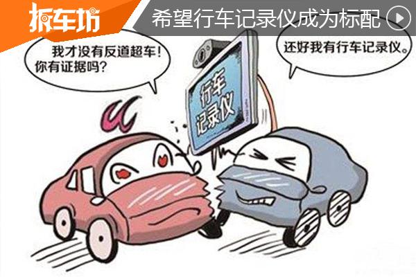 行车安全守护者,行车记录仪啥时候能成标配