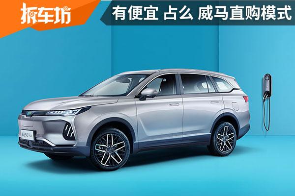 借威马EX6 Plus发布强推半卖半租模式 威马汽车欲放长线钓大鱼