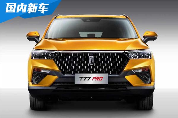 一汽奔腾T77 PRO正式上市 10.58-13.88万元