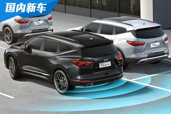 雪佛兰开拓者公布智能科技配置 驾驶辅助是最大亮点
