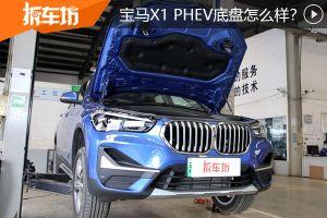 宝马X1插电混动底盘与燃油车有那些不同?