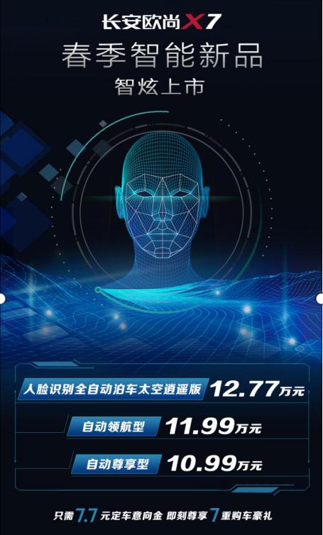 还能人脸识别,长安欧尚X7变身3C产物啦