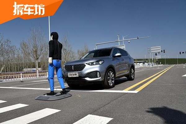 VV6 智能驾驶系统公开课 既轻松又安全的体验之旅