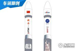 """一箭双星 武汉重启 """"快舟•传祺GS4号""""火箭四月升空"""