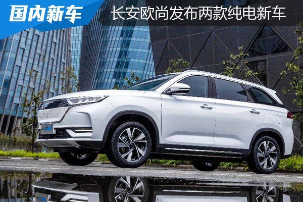 首付5.99万长安欧尚X7EV开启电动车刷脸时代