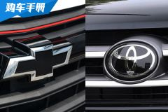 雪佛兰开拓者与丰田汉兰达 谁才是30万7座SUV价值首选