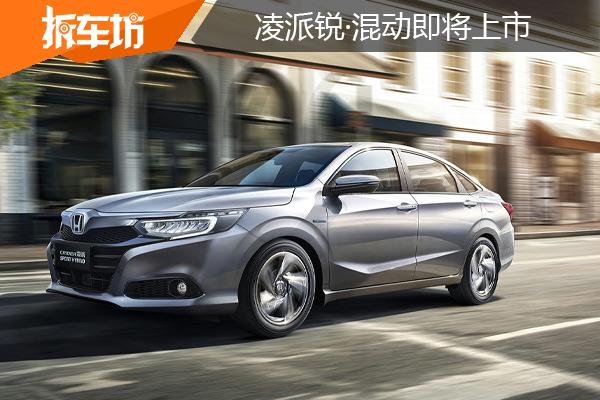 凌派銳·混動即將上市 中國首發第三代i-MMD