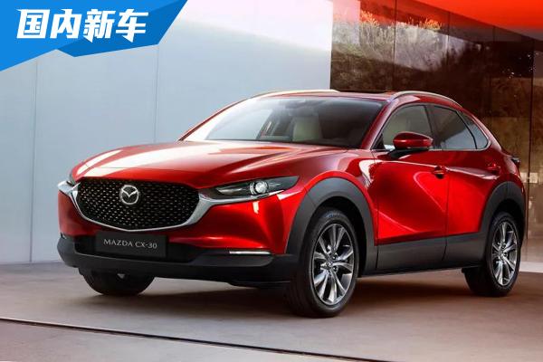 新生代跑旅SUV馬自達CX-30上市 12.99萬元起