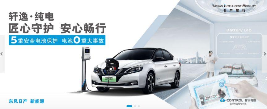 轩逸·纯电新车型上市 补贴后售15.30万