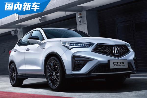 广汽讴↓歌新款CDX开始预售 预售价23万元起