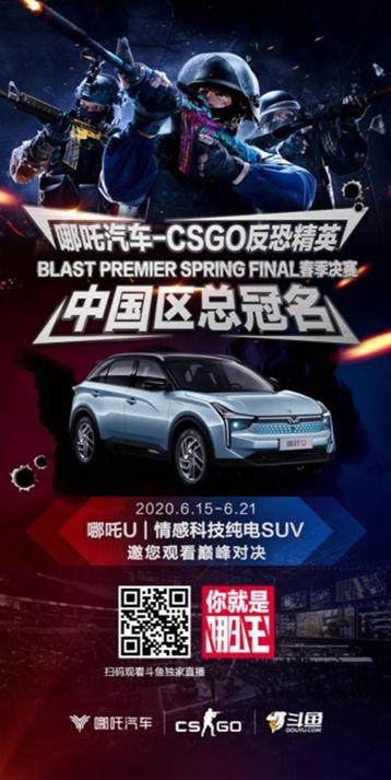 营销出圈!哪吒汽车-CSGO反恐精英Blast Premier春季决赛火热开场