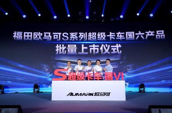 欧马可S3国六现车配置 最新售价 _车讯网chexun.com-车讯网
