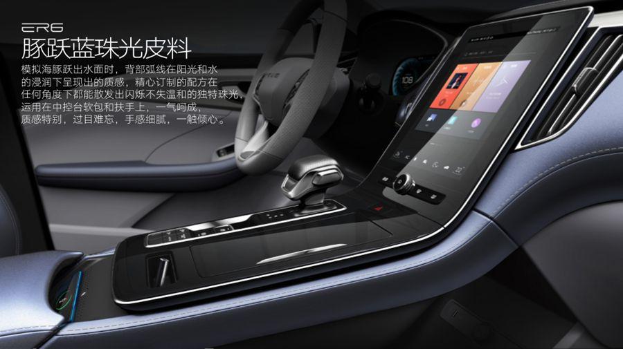 邂逅纯电时代的轿车荣威R ER6 集智设计理念激活全新生命力