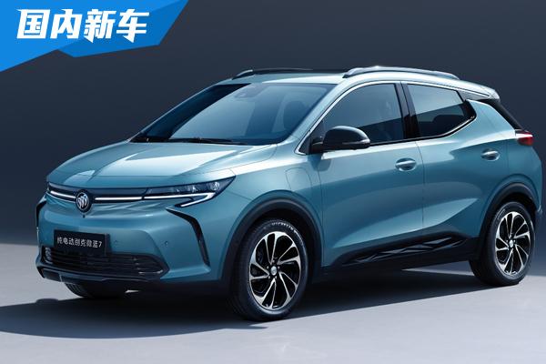 别克微蓝7纯电动SUV上市 补贴后售价17.98万元起