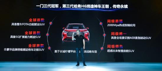 12.2万元—14.1万元 第三代哈弗H6正式开启全球预售