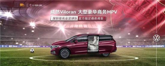 官宣!商务MPV新典范威然成为深足官车