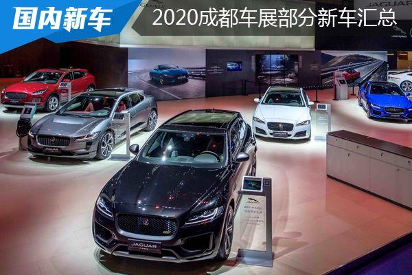 成都举办第22届国际车展 部分上市新车汇总