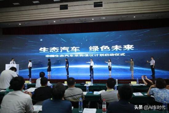 聚焦汽车产业链绿色升级 助推汽车产业高质量发展