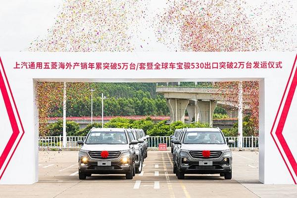 上汽通用五菱今年前7个月海外销售突破20亿元