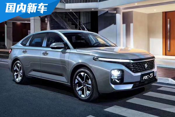 新寶駿RC-5雙車上市 5.98萬元-11.28萬元