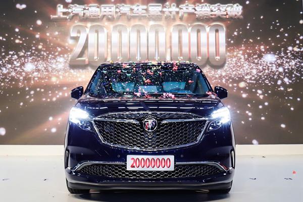 上汽通用汽车成立23年 累计产销突破2000万辆